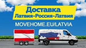 """Доставка переездов Латвия - Россия -Латвия.Компания """"Move Home"""" п"""