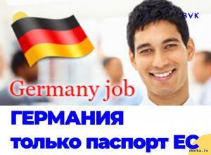 Разнорабочий 2000 - 3000 евро Германия