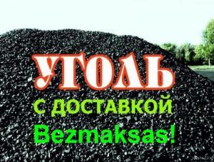 Уголь с бесплатной доставкой в Курземе.