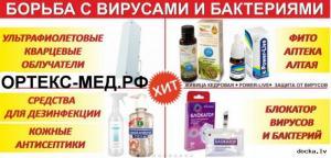 Средства для дезинфекции, антисептики против вируса