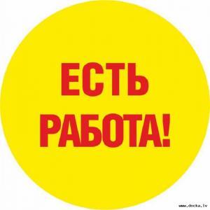 Работа в Эстонии!
