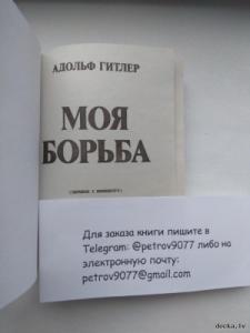 Mein Kampf (Майн Кампф) Adolf Hitler купить в России, Москве, Санкт-Петербурге